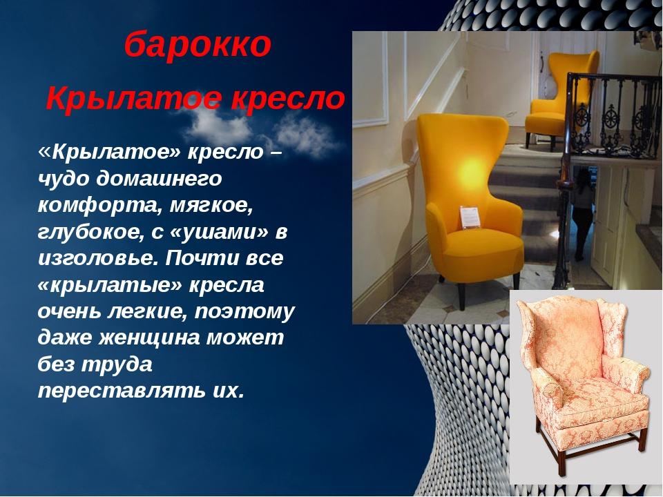 Крылатое кресло барокко «Крылатое» кресло – чудо домашнего комфорта, мягкое,...