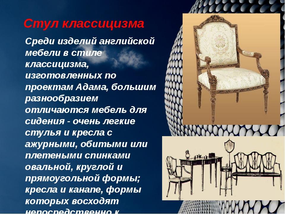 Стул классицизма Среди изделий английской мебели в стиле классицизма, изготов...