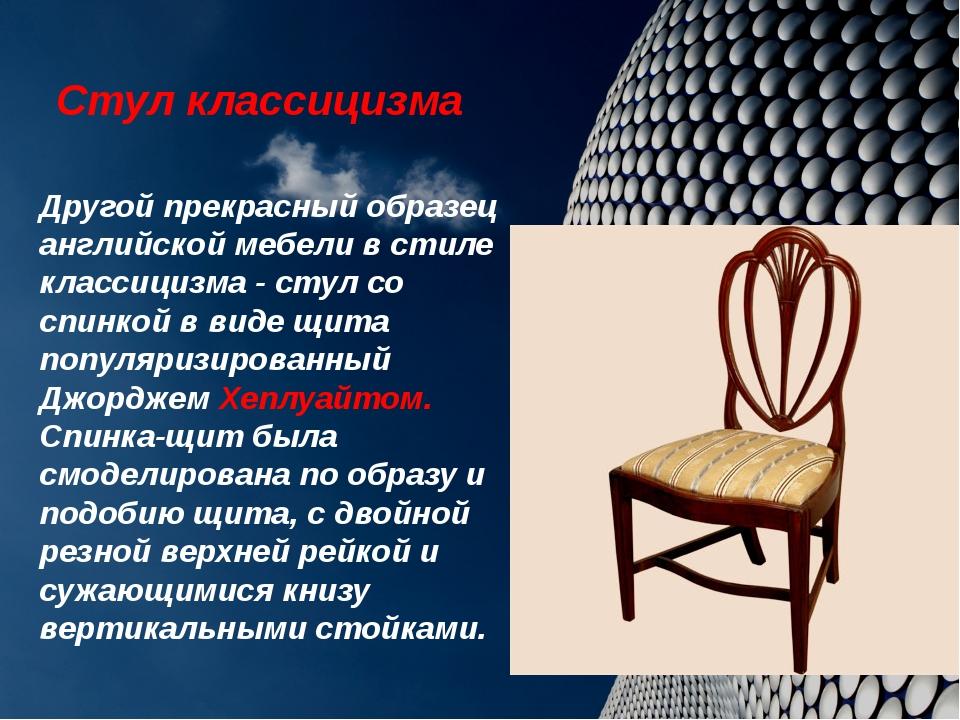 Другой прекрасный образец английской мебели в стиле классицизма - стул со спи...