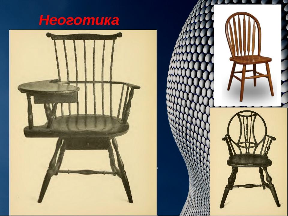 Неоготика Стул в стиле неоготика - виндзорский готический стул. Спинка такого...