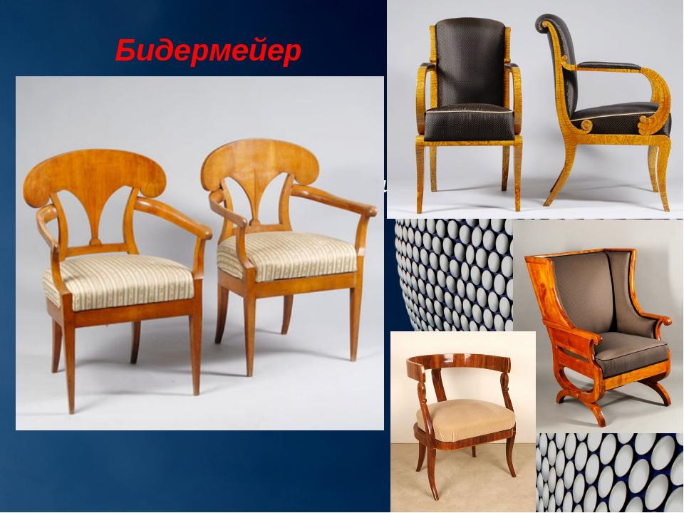 Бидермейер Стул в стиле Бидермейер - практичный удобный элегантный стул, выпо...