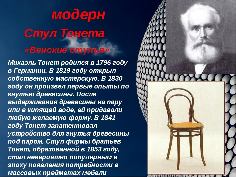 Стул Тонета Михаэль Тонет родился в 1796 году в Германии. В 1819 году открыл...