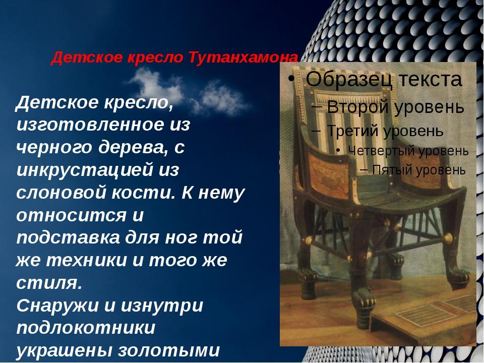 Детское кресло Тутанхамона Детское кресло, изготовленное из черного дерева, с...