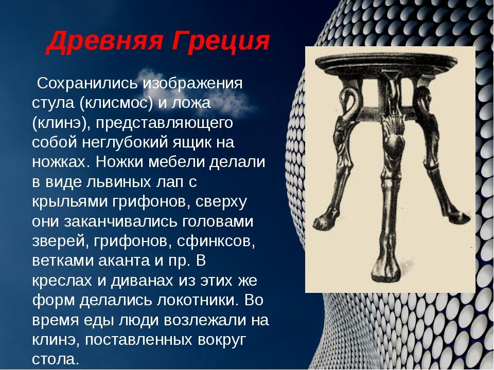 Сохранились изображения стула (клисмос) и ложа (клинэ), представляющего собо...