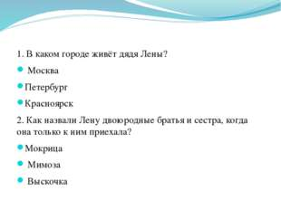 1. В каком городе живёт дядя Лены? Москва Петербург Красноярск 2. Как назвали