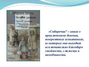 """«Сибирочка"""" – книга о приключениях девочки, невероятных испытаниях, из котор"""