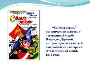 """""""Смелая жизнь"""" – историческая повесть о легендарной судьбе Надежды Дуровой,"""