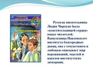Русская писательница Лидия Чарская была «властительницей сердец» юных читате
