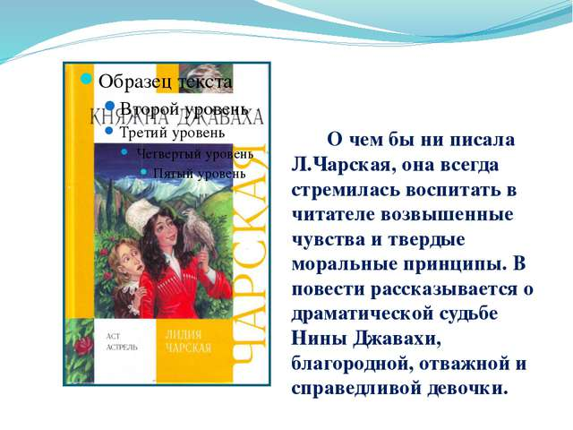 О чем бы ни писала Л.Чарская, она всегда стремилась воспитать в читателе воз...