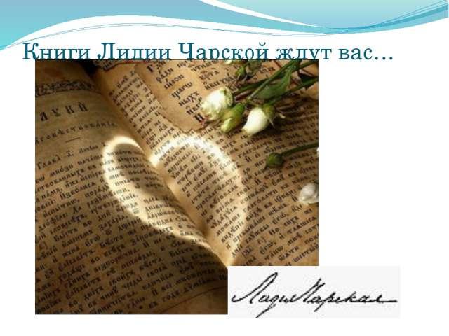 Книги Лидии Чарской ждут вас…