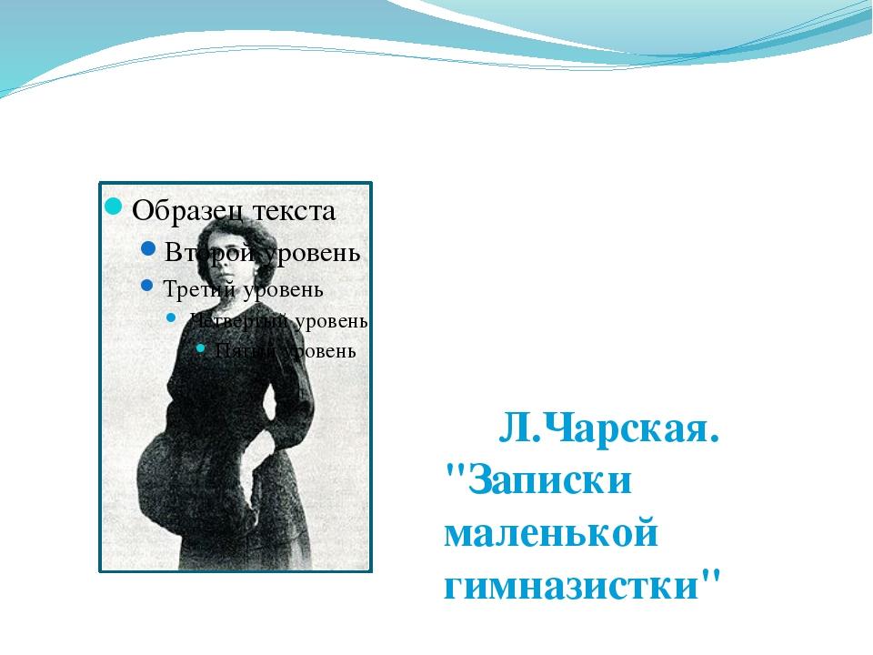 """Л.Чарская. """"Записки маленькой гимназистки"""""""