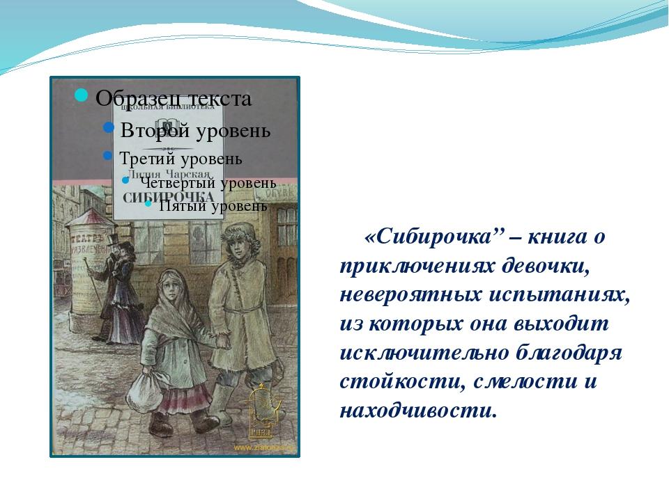 """«Сибирочка"""" – книга о приключениях девочки, невероятных испытаниях, из котор..."""