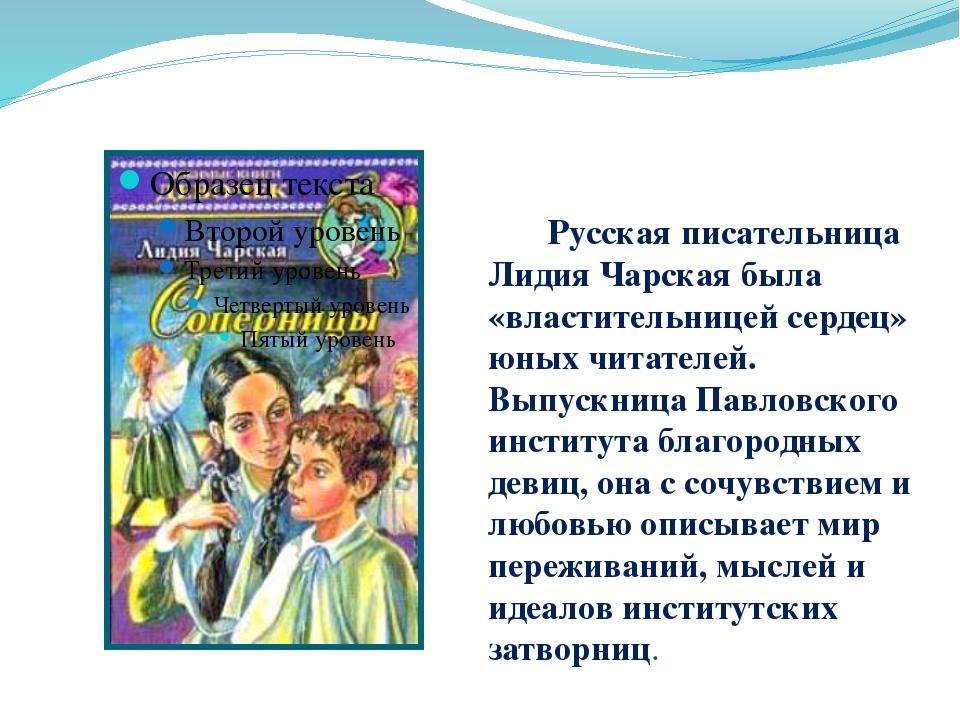 Русская писательница Лидия Чарская была «властительницей сердец» юных читате...