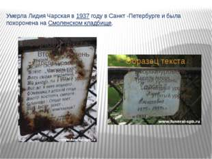 Умерла Лидия Чарская в1937году в Санкт -Петербургеи была похоронена наСмо