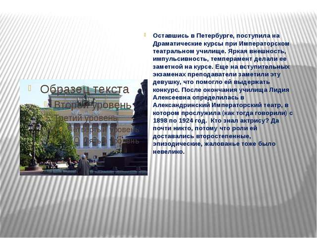 Оставшись в Петербурге, поступила на Драматические курсы при Императорском те...