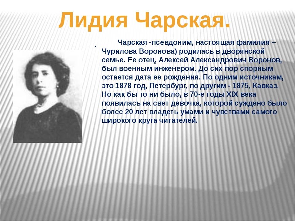 Лидия Чарская. . Чарская -псевдоним,настоящая фамилия – Чурилова Воронова)р...