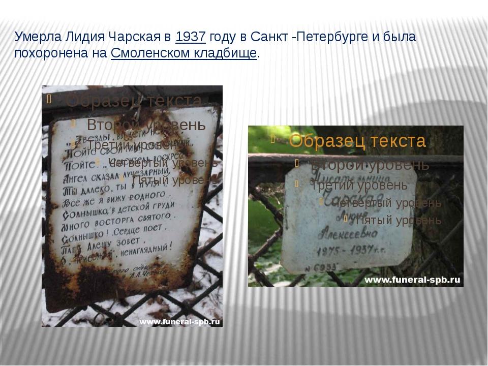 Умерла Лидия Чарская в1937году в Санкт -Петербургеи была похоронена наСмо...
