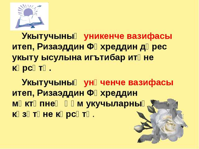 Укытучының уникенче вазифасы итеп, Ризаэддин Фәхреддин дөрес укыту ысулына и...