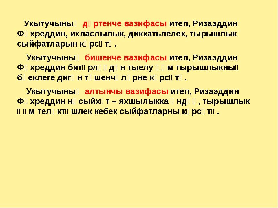 Укытучының дүртенче вазифасы итеп, Ризаэддин Фәхреддин, ихласлылык, диккатьл...