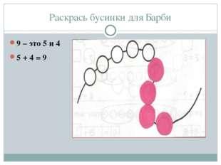 Раскрась бусинки для Барби 9 – это 5 и 4 5 + 4 = 9