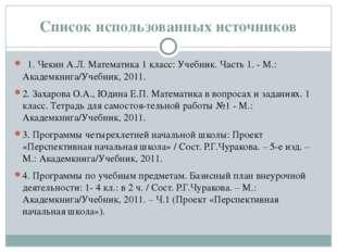 Список использованных источников 1. Чекин А.Л. Математика1класс: Учебник.Ч