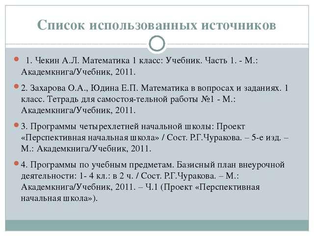 Список использованных источников 1. Чекин А.Л. Математика1класс: Учебник.Ч...