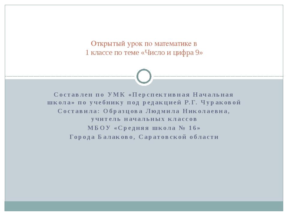 Составлен по УМК «Перспективная Начальная школа» по учебнику под редакцией Р....