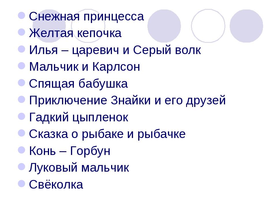 Снежная принцесса Желтая кепочка Илья – царевич и Серый волк Мальчик и Карлсо...