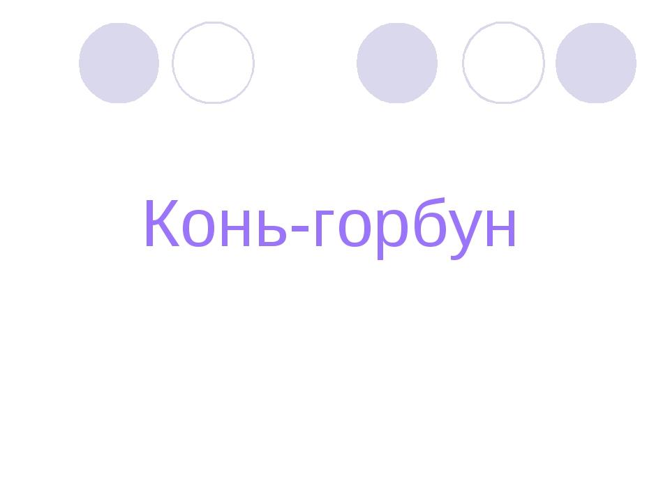 Конь-горбун