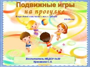 В игре детей есть часто смысл глубокий И.Ф.Шиллер на прогулке Воспитатель МБД