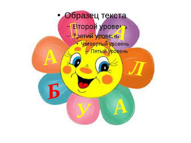 Б А Ғ А Л А У