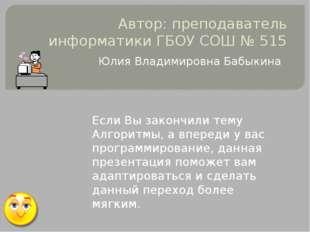 Автор: преподаватель информатики ГБОУ СОШ № 515 Юлия Владимировна Бабыкина Ес