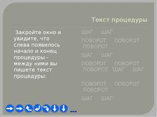 Текст процедуры Закройте окно и увидите, что слева появилось начало и конец п