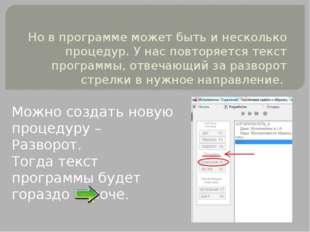 Но в программе может быть и несколько процедур. У нас повторяется текст прогр