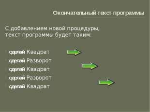 Окончательный текст программы С добавлением новой процедуры, текст программы