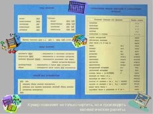 Кумир позволяет не только чертить, но и производить математические расчеты.