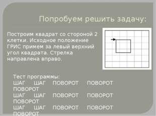 Попробуем решить задачу: Построим квадрат со стороной 2 клетки. Исходное поло