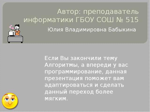 Автор: преподаватель информатики ГБОУ СОШ № 515 Юлия Владимировна Бабыкина Ес...