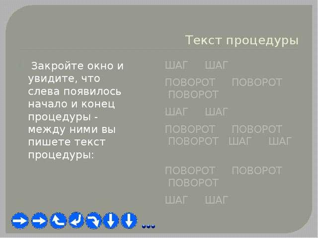 Текст процедуры Закройте окно и увидите, что слева появилось начало и конец п...