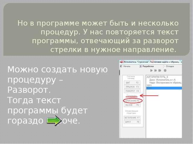 Но в программе может быть и несколько процедур. У нас повторяется текст прогр...