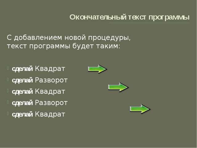 Окончательный текст программы С добавлением новой процедуры, текст программы...