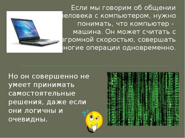 Если мы говорим об общении человека с компьютером, нужно понимать, что компью...