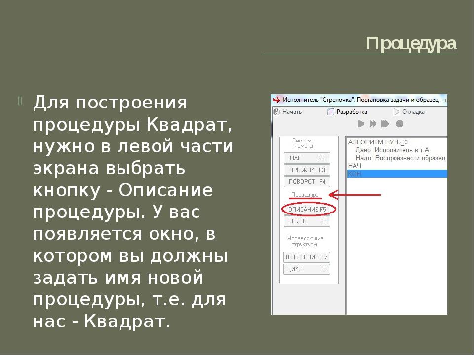 Процедура Для построения процедуры Квадрат, нужно в левой части экрана выбрат...