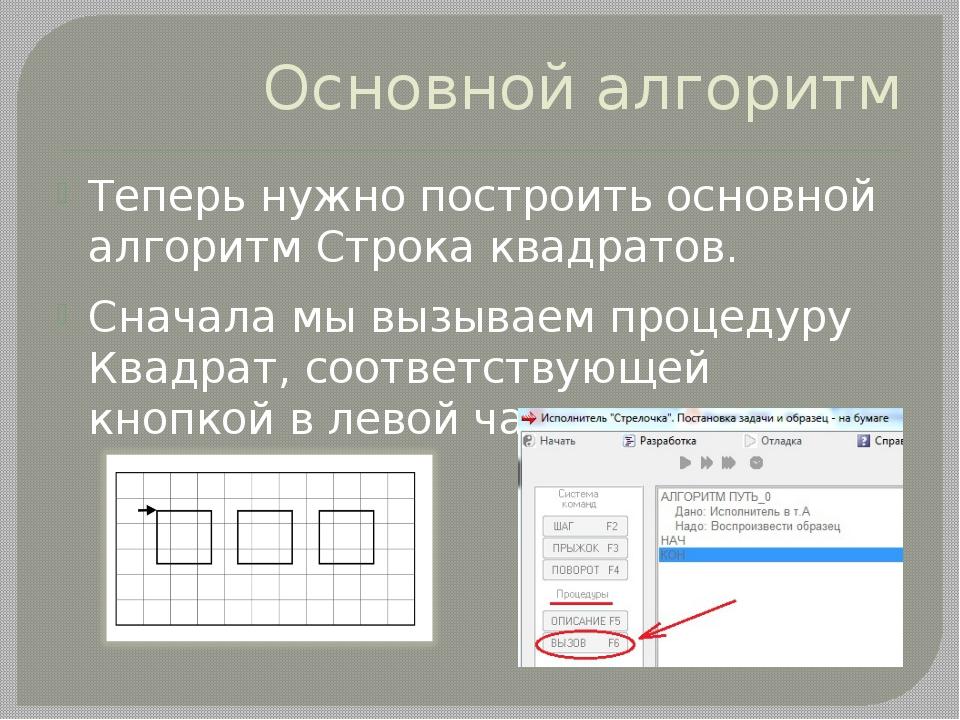 Основной алгоритм Теперь нужно построить основной алгоритм Строка квадратов....