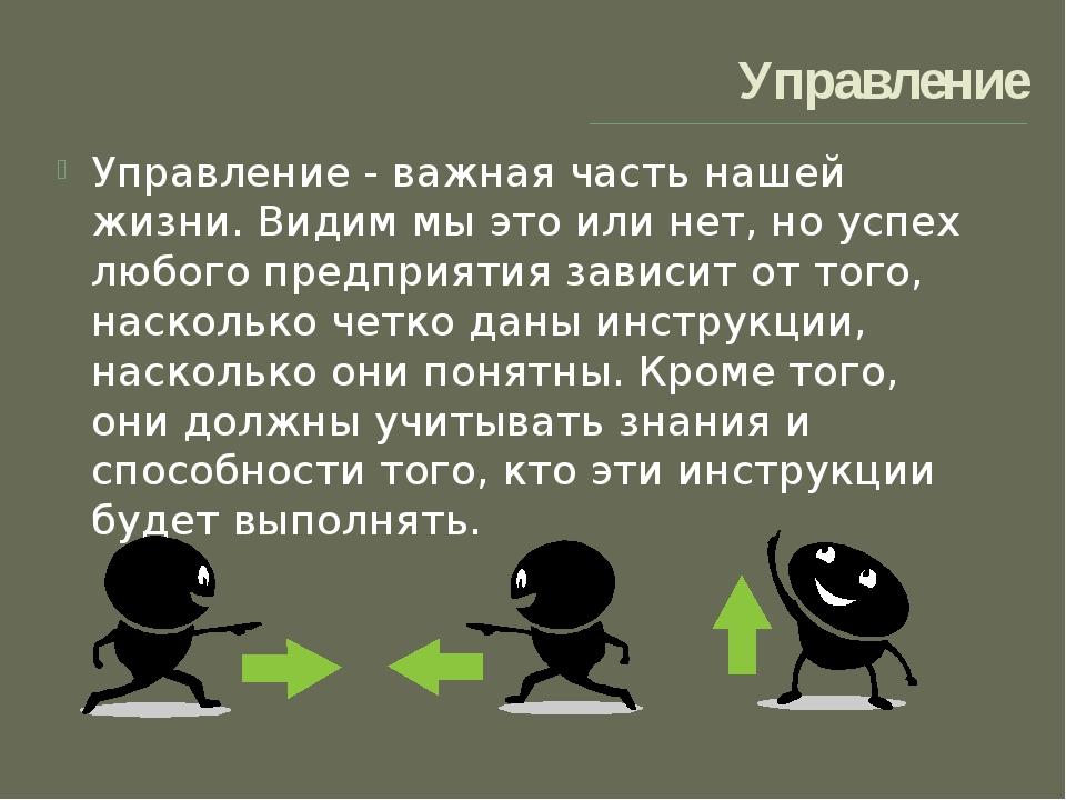 Управление Управление - важная часть нашей жизни. Видим мы это или нет, но ус...