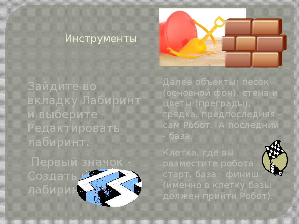 Инструменты Далее объекты: песок (основной фон), стена и цветы (преграды), гр...