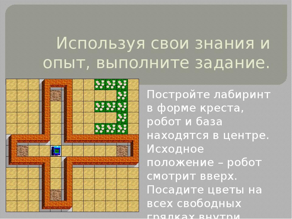 Используя свои знания и опыт, выполните задание. Постройте лабиринт в форме к...