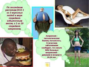 Анорексия - патологическая боязнь потолстеть. Статистика заболевания сообщает