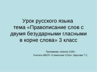 Урок русского языка тема «Правописание слов с двумя безударными гласными в ко