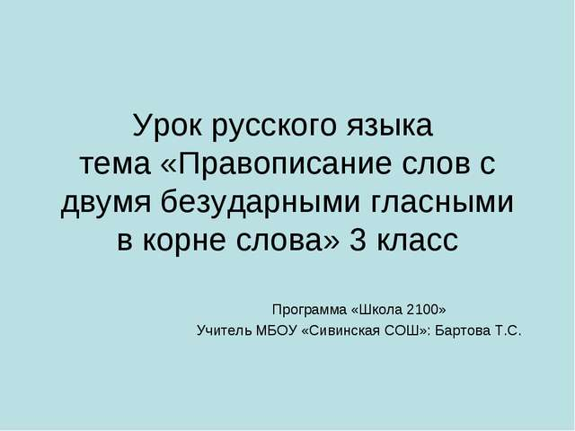 Урок русского языка тема «Правописание слов с двумя безударными гласными в ко...